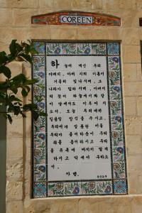 06-2013-04c-1327-Jerusalem-kl